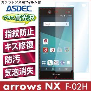 arrows NX F-02H AFP液晶保護フィルム 指紋防止 自己修復 防汚 気泡消失 ASDEC アスデック AFP-F02H|mobilefilm