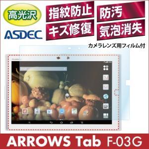ARROWS Tab F-03G AFP液晶保護フィルム 指紋防止 自己修復 防汚 気泡消失 タブレット ASDEC アスデック AFP-F03G|mobilefilm