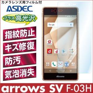 arrows SV F-03H AFP液晶保護フィルム 指紋防止 自己修復 防汚 気泡消失 ASDEC アスデック AFP-F03H|mobilefilm