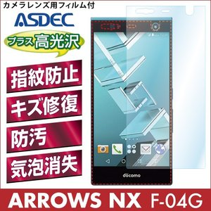 ARROWS NX F-04G AFP液晶保護フィルム 指紋防止 自己修復 防汚 気泡消失 ASDEC アスデック AFP-F04G|mobilefilm