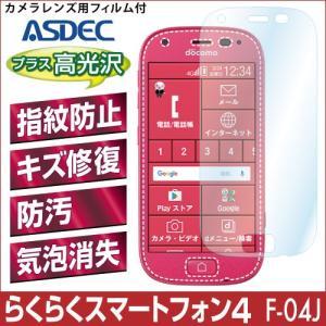 らくらくスマートフォン4 F-04J AFP液晶保護フィルム 指紋防止 自己修復 防汚 気泡消失 ASDEC アスデック AFP-F04J|mobilefilm