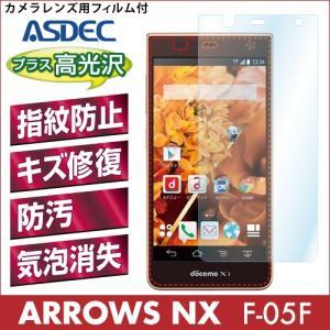 ARROWS NX F-05F AFP液晶保護フィルム 指紋防止 自己修復 防汚 気泡消失 ASDEC アスデック AFP-F05F|mobilefilm