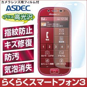 らくらくスマートフォン3 F-06F AFP液晶保護フィルム 指紋防止 自己修復 防汚 気泡消失 らくらくホン f06f ASDEC アスデック AFP-F06F|mobilefilm