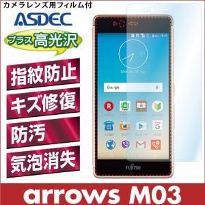 arrows M03 AFP液晶保護フィルム 指紋防止 自己修復 防汚 気泡消失 ASDEC アスデック AFP-FM03|mobilefilm