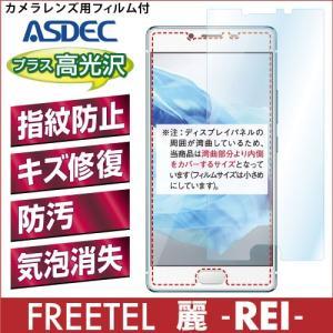 FREETEL 麗 REI AFP液晶保護フィルム 指紋防止 自己修復 防汚 気泡消失 格安スマホ ASDEC アスデック AFP-FTJ161B|mobilefilm