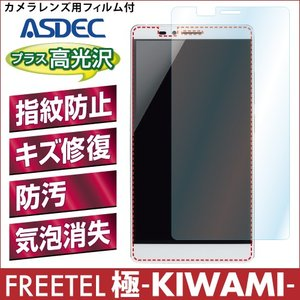 FREETEL 極 KIWAMI AFP液晶保護フィルム 指紋防止 自己修復 防汚 気泡消失 格安スマホ ASDEC アスデック AFP-FTKWM1|mobilefilm