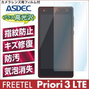 FREETEL Priori3 LTE FTJ152A AFP液晶保護フィルム 指紋防止 自己修復 防汚 気泡消失 格安スマホ ASDEC アスデック AFP-FTPR3|mobilefilm