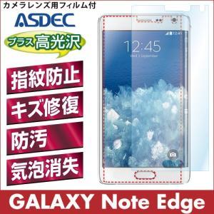 GALAXY Note Edge SC-01G / SCL24 AFP液晶保護フィルム 指紋防止 自己修復 防汚 気泡消失 ファブレット ASDEC アスデック AFP-GLXNE|mobilefilm