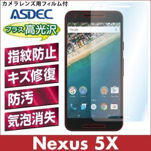 Nexus5X AFP液晶保護フィルム 指紋防止 自己修復 防汚 気泡消失 ASDEC アスデック AFP-GNX5X|mobilefilm