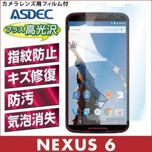 Google NEXUS6 AFP液晶保護フィルム 指紋防止 自己修復 防汚 気泡消失 ASDEC アスデック AFP-GNX6|mobilefilm