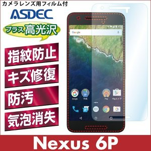 Nexus6P AFP液晶保護フィルム 指紋防止 自己修復 防汚 気泡消失 ASDEC アスデック AFP-GNX6P|mobilefilm