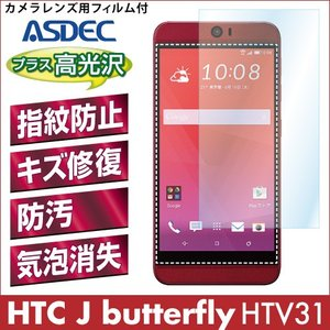 HTC J butterfly HTV31 AFP液晶保護フィルム 指紋防止 自己修復 防汚 気泡消失 ASDEC アスデック AFP-HTV31|mobilefilm
