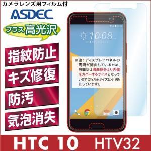 HTC 10 HTV32 AFP液晶保護フィルム 指紋防止 自己修復 防汚 気泡消失 ASDEC アスデック AFP-HTV32|mobilefilm