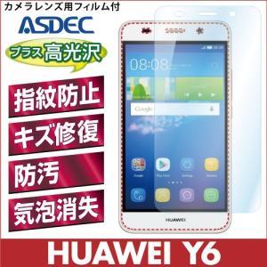 HUAWEI Y6 AFP液晶保護フィルム 指紋防止 自己修復 防汚 気泡消失 格安スマホ ASDEC アスデック AFP-HWY6 mobilefilm