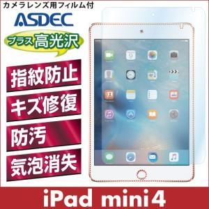 iPad mini4 AFP液晶保護フィルム 指紋防止 自己修復 防汚 気泡消失 タブレット ASDEC アスデック AFP-IPAM04|mobilefilm