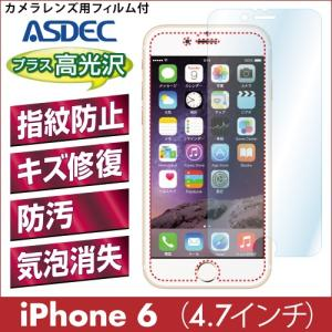 iPhone6 / iPhone6s AFP液晶保護フィルム 指紋防止 自己修復 防汚 気泡消失 ASDEC アスデック AFP-IPN05|mobilefilm