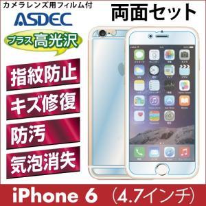 iPhone6 AFP液晶保護フィルムボディフィルムセット(両面保護フィルムセット) 指紋防止 自己修復 防汚 気泡消失 ASDEC アスデック|mobilefilm