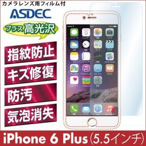 iPhone 6 Plus / iPhone 6s Plus AFP液晶保護フィルム 指紋防止 自己修復 防汚 気泡消失 ASDEC アスデック AFP-IPN06|mobilefilm