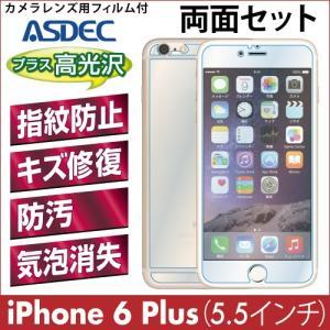 iPhone6 Plus AFP液晶保護フィルム ボディフィルムセット(両面保護フィルムセット) 指紋防止 自己修復 防汚 気泡消失 ASDEC アスデック|mobilefilm