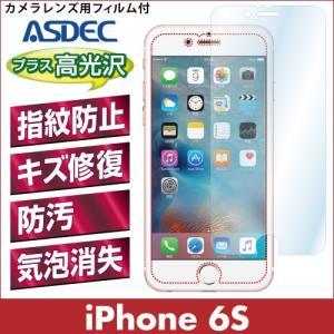 iPhone6s AFP液晶保護フィルム 指紋防止 自己修復 防汚 気泡消失 ASDEC アスデック AFP-IPN07|mobilefilm