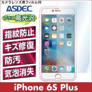 iPhone 6s Plus AFP液晶保護フィルム 指紋防止 自己修復 防汚 気泡消失 ASDEC アスデック AFP-IPN08|mobilefilm