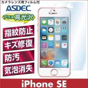 iPhone SE AFP液晶保護フィルム 指紋防止 自己修復 防汚 気泡消失 ASDEC アスデック AFP-IPN09|mobilefilm