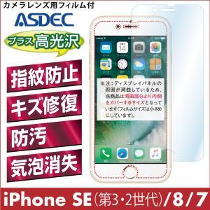 iPhone7 / iPhone8 AFP液晶保護フィルム 指紋防止 自己修復 防汚 気泡消失 ASDEC アスデック AFP-IPN10|mobilefilm