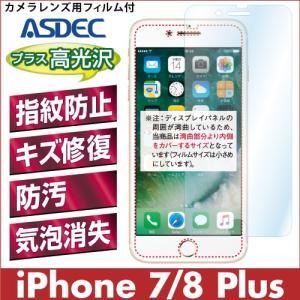 iPhone 7 Plus / iPhone 8 Plus AFP液晶保護フィルム 指紋防止 自己修復 防汚 気泡消失 ASDEC アスデック AFP-IPN11|mobilefilm