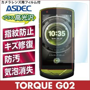 TORQUE G02 AFP液晶保護フィルム 指紋防止 自己修復 防汚 気泡消失 ASDEC アスデック AFP-KYTG02|mobilefilm