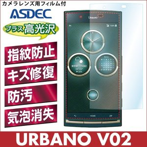 URBANO V02 AFP液晶保護フィルム 指紋防止 自己修復 防汚 気泡消失 ASDEC アスデック AFP-KYUV02|mobilefilm