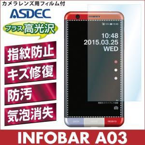 INFOBAR A03 AFP液晶保護フィルム 指紋防止 自己修復 防汚 気泡消失 ASDEC アスデック AFP-KYV33|mobilefilm