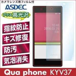 Qua phone KYV37 AFP液晶保護フィルム 指紋防止 自己修復 防汚 気泡消失 ASDEC アスデック AFP-KYV37|mobilefilm