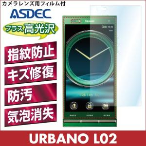 URBANO L02 KYY22 AFP液晶保護フィルム 指紋防止 自己修復 防汚 気泡消失 ASDEC アスデック AFP-KYY22 mobilefilm