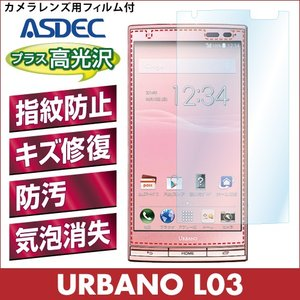 URBANO L03 KYY23 AFP液晶保護フィルム 指紋防止 自己修復 防汚 気泡消失 ASDEC アスデック AFP-KYY23|mobilefilm
