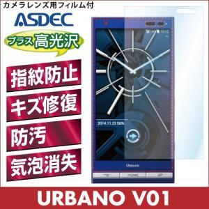 URBANO V01 KYV31 AFP液晶保護フィルム 指紋防止 自己修復 防汚 気泡消失 ASDEC アスデック AFP-KYY31|mobilefilm