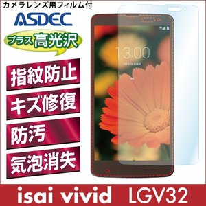 isai vivid LGV32 AFP液晶保護フィルム 指紋防止 自己修復 防汚 気泡消失 ASDEC アスデック AFP-LGV32|mobilefilm