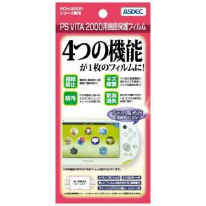 SONY PS Vita PCH-2000 AFP液晶保護フィルム 指紋防止 自己修復 防汚 気泡消失 PsVita ASDEC アスデック AFP-PSV20|mobilefilm