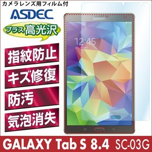 GALAXY Tab S 8.4 SC-03G AFP液晶保護フィルム 指紋防止 自己修復 防汚 気泡消失 タブレット ASDEC アスデック AFP-SC03G|mobilefilm