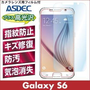 Galaxy S6 SC-05G AFP液晶保護フィルム 指紋防止 自己修復 防汚 気泡消失 ASDEC アスデック AFP-SC05G|mobilefilm