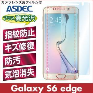 Galaxy S6 edge SC-04G / SCV31 / SoftBank版 AFP液晶保護フィルム 指紋防止 自己修復 防汚 気泡消失 ASDEC アスデック AFP-SCS6E|mobilefilm