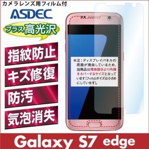 Galaxy S7 edge AFP液晶保護フィルム 指紋防止 自己修復 防汚 気泡消失 ASDEC アスデック AFP-SCS7E|mobilefilm