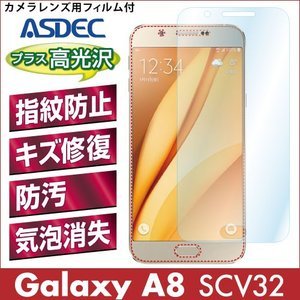 Galaxy A8 SCV32 AFP液晶保護フィルム 指紋防止 自己修復 防汚 気泡消失 ASDEC アスデック AFP-SCV32|mobilefilm