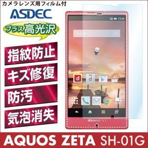AQUOS ZETA SH-01G AFP液晶保護フィルム 指紋防止 自己修復 防汚 気泡消失 ASDEC アスデック AFP-SH01G|mobilefilm