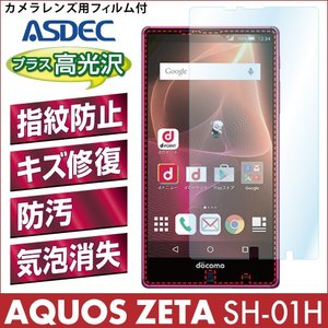 AQUOS ZETA SH-01H AFP液晶保護フィルム 指紋防止 自己修復 防汚 気泡消失 ASDEC アスデック AFP-SH01H|mobilefilm