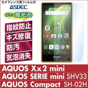 AQUOS Compact SH-02H / AQUOS Xx2 mini / AQUOS SERIE SHV33 AFP液晶保護フィルム 指紋防止 自己修復 防汚 気泡消失 ASDEC アスデック|mobilefilm