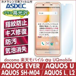 AQUOS EVER SH-02J / AQUOS U SHV37 AFP液晶保護フィルム 指紋防止 自己修復 防汚 気泡消失 ASDEC アスデック AFP-SH02J|mobilefilm