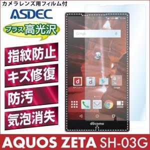 AQUOS ZETA SH-03G AFP液晶保護フィルム 指紋防止 自己修復 防汚 気泡消失 ASDEC アスデック AFP-SH03G|mobilefilm