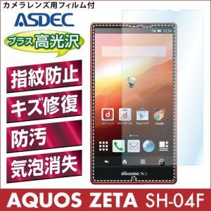 AQUOS ZETA SH-04F AFP液晶保護フィルム 指紋防止 自己修復 防汚 気泡消失 ASDEC アスデック AFP-SH04F|mobilefilm