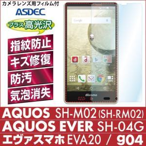 AQUOS EVER SH-04G / AQUOS SH-RM02(SH-M02) AFP液晶保護フィルム 指紋防止 自己修復 防汚 気泡消失 ASDEC アスデック AFP-SH04G|mobilefilm
