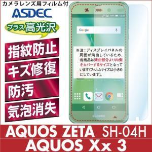 AQUOS ZETA SH-04H / AQUOS Xx3 AFP液晶保護フィルム 指紋防止 自己修復 防汚 気泡消失 ASDEC アスデック AFP-SH04H|mobilefilm